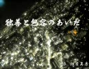 【UTAUオリジナル】 独善と包容のあいだ 【柔音綴】