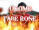 【松岡修造】OKOME_TABE-RONE【RED_ZONE】 thumbnail