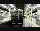 阪急梅田駅・宝塚線最終電車の長い発車メロディ