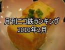 【A列車で行こう】 月刊ニコ鉄ランキング2010年 2月版 2ヶ月遅延