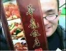 【ニコニコ動画】中華街でボッタクリ?プチ切れるカツヒコ氏、 【95分間】を解析してみた
