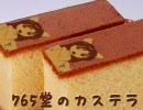 アイドルマスター カステラ一番、電話は二番♪(天国と地獄 mix) thumbnail
