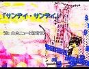 【ニコニコ動画】「サンデイ・サンデイ」 by 山本ニュー【ニコニコインディーズ/うた】を解析してみた