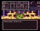 ドラクエ3 呪文使えないアホの子達 Part15