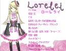 【新UTAU】「サテライト」【ローレライ】