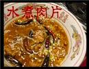 【ニコニコ動画】【料理祭出品作】水煮肉片つくりましたを解析してみた