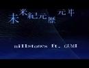 【歌わせていただきました】未来紀元歴元年【section_D】 thumbnail