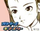 【アイドルマスター】おとといキマスター 第三話【マンガ】