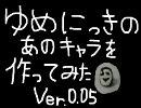 【ニコニコ動画】【ゆめにっき】あのキャラを作ってみた Ver.0.05を解析してみた