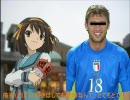 涼宮ハルヒのワールドカップ11-a