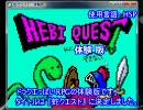 ドラクエっぽいRPGを作成 体験版の説明のみ thumbnail