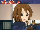 【MAD】じゃかじゃド━━━━━(゚д゚)━━━━━ン!!【けいおん!!】 thumbnail