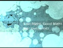 【UTAUカバー】LastNight,GoodNight【揺歌サユ-mei-】