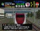 電車でGO!プロ1 はくたか9号にマリオカートのBGMをいれてみた thumbnail