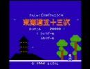 【ファミコン】東海道五十三次【BGM】