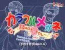 【MAD】鬼畜眼鏡「カラフルメガネ~本多×克哉だも~ん~」(修)
