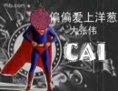 「サラバ、愛しき悲しみたちよ」のサビがボーカロイド曲に酷似?/GLAY函館凱旋ライブに初音ミク