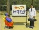モーレツ!科学教室 ごぶさたスペシャル 1/4