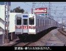 【迷神話の人の迷列車シリーズ】京成の迷・通勤車。