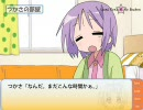 【らき☆すた】【MAD】泉コナ太の冒険4(仮)