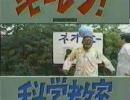 モーレツ!科学教室 ごぶさたスペシャル 2/4