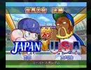 パワプロ11決定版 全日本最狂メンバー固定サクセスPart7(終) thumbnail