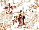 【ニコニコ動画】【和魂】 BLADE BEAT 9 「CICON -士魂-」  【和風ロック】を解析してみた