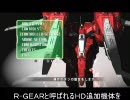 RAYSTORM HD R-GEAR解説