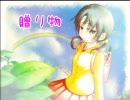 【歌愛ユキ】贈り物【リン曲カバー】