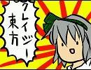 【東方4コマ】クレイジー東方【手書き】