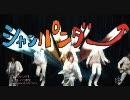 【PV】 CLUB PRINCE - シャンパンダ!! thumbnail