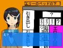 【春香ゲーム日和】居候 春香さん41