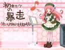 【UTAU】初音ミクの暴走(LONG VERSION)【桃音モモ】【ミクカバー】