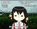 【ユキ】雨の慕情【カバー】