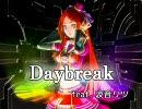 【UTAU】Daybreak【波音リツ強連続音源】