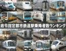 政令指定都市鉄道駅乗降者数ランキングPart1 thumbnail