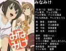 2007年度秋の新アニメ紹介