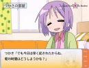 【らき☆すた】【MAD】泉コナ太の冒険4.1(仮)【4の修正版】