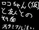 【ハム太郎】ロコちゃん(仮)と友人との対面