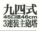 戦艦大和・九四式46cm砲のメカニズム①