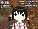 【ユキ】愛傷歌【カバー】