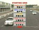筑波 シビック VS NSX VS S2000 VS Z VS インテグラ
