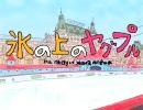 【カラオケ替え歌系】氷の上のヤグプル 【MAD】 thumbnail