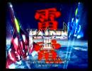 雷電III VERY EASY (1/2)