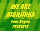 【ニコニコ動画】【TRANCE】WE ARE HIGHJINKS【ORIGINAL】を解析してみた