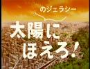 【アイドルマスター】太陽のジェラシーにほえろ!(微調整版)