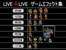 LIVE A LIVE ライブ・ア・ライブ ゲーム