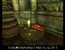 Oblivion プレイ動画 テクテク冒険記 part18