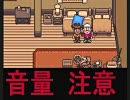 MOTHER3を孤児(みなしご)が初めてやると凄い その2(前半) thumbnail