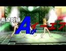 【替え歌】猫ジP 機動戦士ガンダムZ OP【歌ってみm@ste...